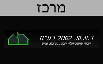 ר.א.ש. 2002 תכנון ועיצוב פנים
