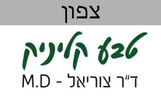 טבע קליניק חיפה