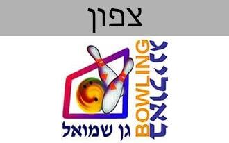 """באולינג גן שמואל בע""""מ"""