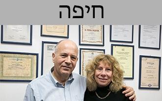 """ד""""ר הולדשטיין - מכון אודיולוגי ומרפאה"""