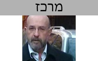 פסיכותרפיה - ד״ר דוד סנש