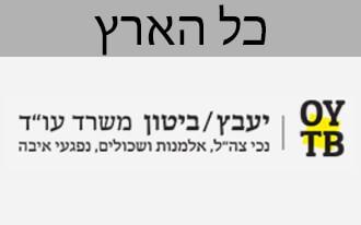 עומר יעבץ משרד עורכי דין