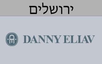 דני אליאב תכשיטים
