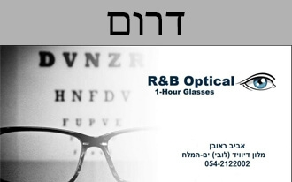 R&B Optical