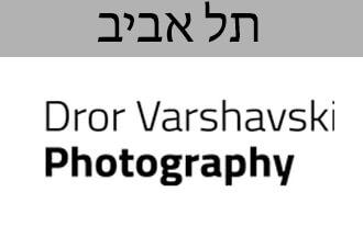 דרור ורשבסקי צילום