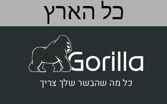 כל מה שהבשר שלך צריך - Gorilla