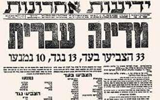 """כ""""ט בנובמבר - סיומו של המנדט הבריטי בישראל"""