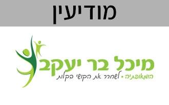 מיכל בר יעקב ליווי הומאופתי