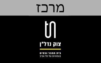 """צוק נדל""""ן - בית ממכר נכסים בצפוניות של תל אביב"""