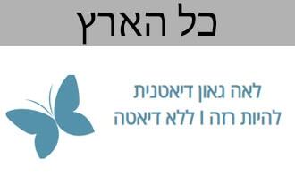 לאה גאון - הרזיה