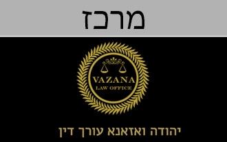 משרד עורכי דין יהודה ואזאנא