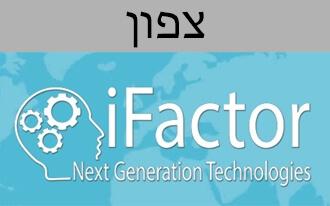 """איי פקטור טכנולוגיות מידע ותקשורת בע""""מ"""