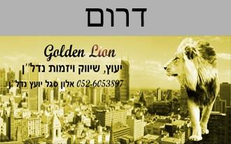 אלון סגל - GOLDEN LION