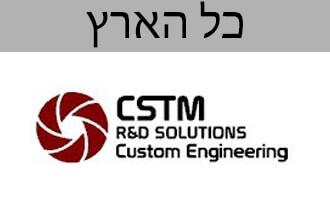 סיסטם - CSTM ltd