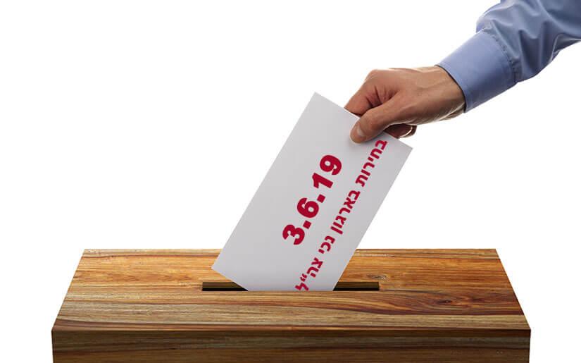 """הודעת ועדת הבחירות המרכזית של ארגון נכי צה""""ל"""