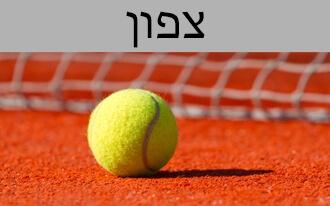 טניס בכיף עם איתמר