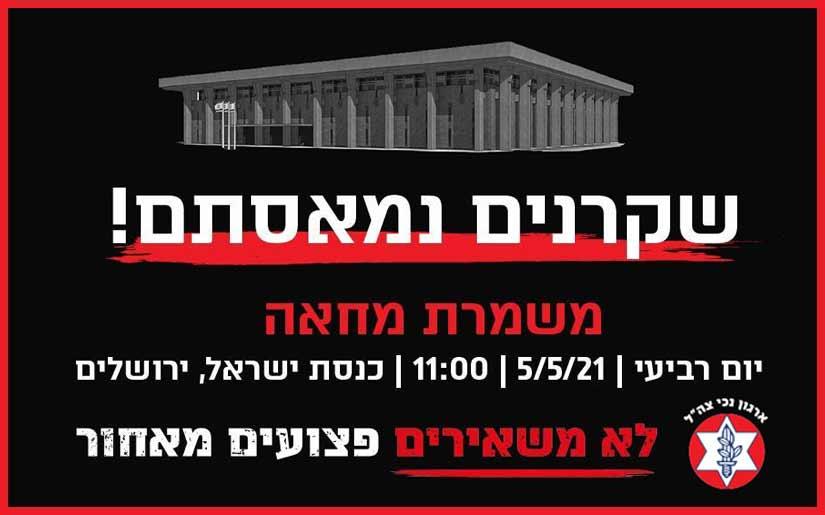 צו 8 - משמרת מחאה בירושלים - יום רביעי 5-5-2021