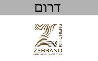 רהיטי אברהם - זוברנו מטבחים