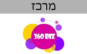 פתרונות אינטרנט לעסקים - 360 Biz
