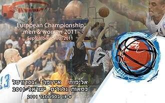 אליפות אירופה לכדורסל בכיסאות גלגלים
