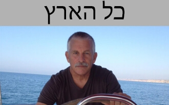 ישראל ארץ וים