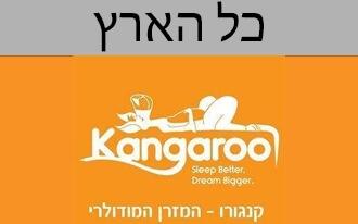 קנגורו פתרונות שינה מתקדמים
