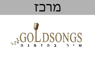 שיר בהזמנה - Goldsongs