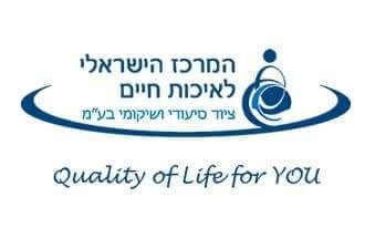 המרכז הישראלי לאיכות חיים: ציוד סיעודי ושיקומי