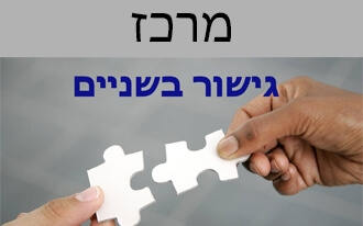 חמדת שמואלי - גישור בשניים