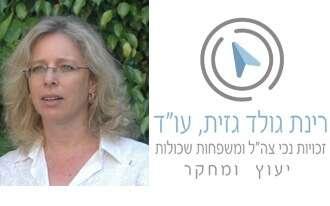 עורכת דין רינת גולד-גזית