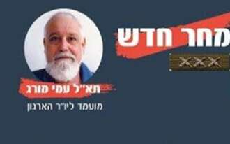 עמי מורג המועמד של מחוז חיפה והצפון