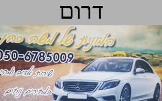 משה - מונית מרצדס