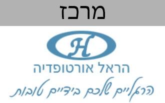 הראל אורטופדיה