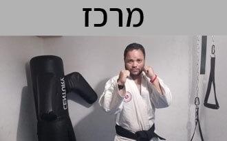 אייל יוסף - הדרכת כושר והגנה עצמית