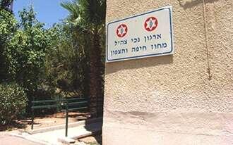 """ארגון נכי צה""""ל חיפה"""