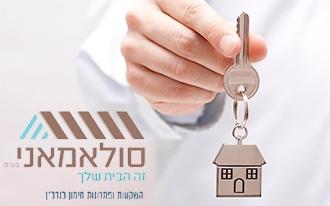 מהפכה: הדרך לרכישת דירה רשומה בטאבו תמורת בטוחות