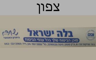 בלה ישראל - סוכן ביטוח